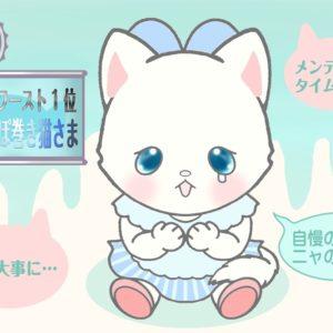 【猫さま占い】しょんぼり運の猫さまは? 3月23日~29日運勢ランキング