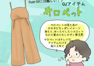 【GU】イタ見えしそう! 30歳過ぎたら避けたい「春夏NGアイテム」 ♯176