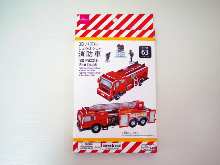 ダイソー「3Dパズル 消防車」