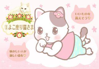 【猫さま占い】めちゃラッキーな猫さまは? 3月30日~4月5日運勢ランキング