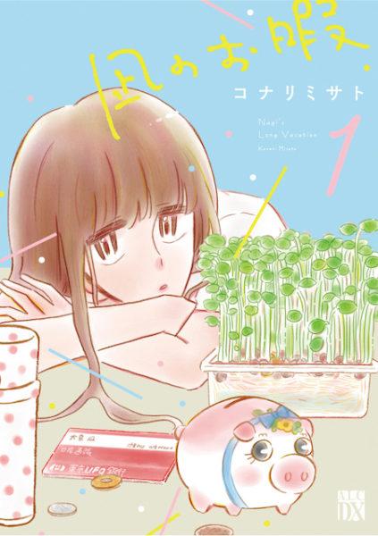 naginooitoma_凪のお暇