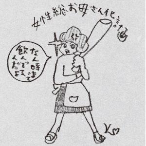 「ジェンダー・ギャップ指数」日本は153か国中121位 その理由は?