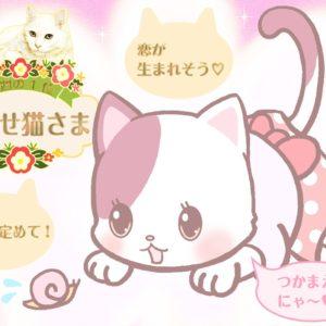 【猫さま占い】本命ゲッチュな猫さまは? 4月6日~12日運勢ランキング