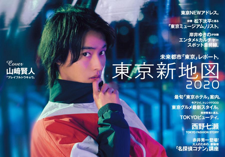 山﨑賢人さんの表紙撮影の様子を紹介!『東京新地図』anan2196号