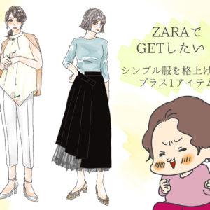 【ZARA】手持ち服をオシャレに格上げする「大人の神アイテム」