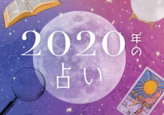 2020占い