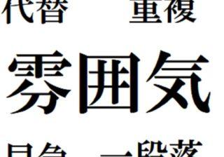 恥ずかしい!「雰囲気」は【ふいんき】と読みません! 正解は?