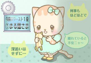 【猫さま占い】シクシク泣いちゃう猫さまは? 4月13日~19日運勢ランキング