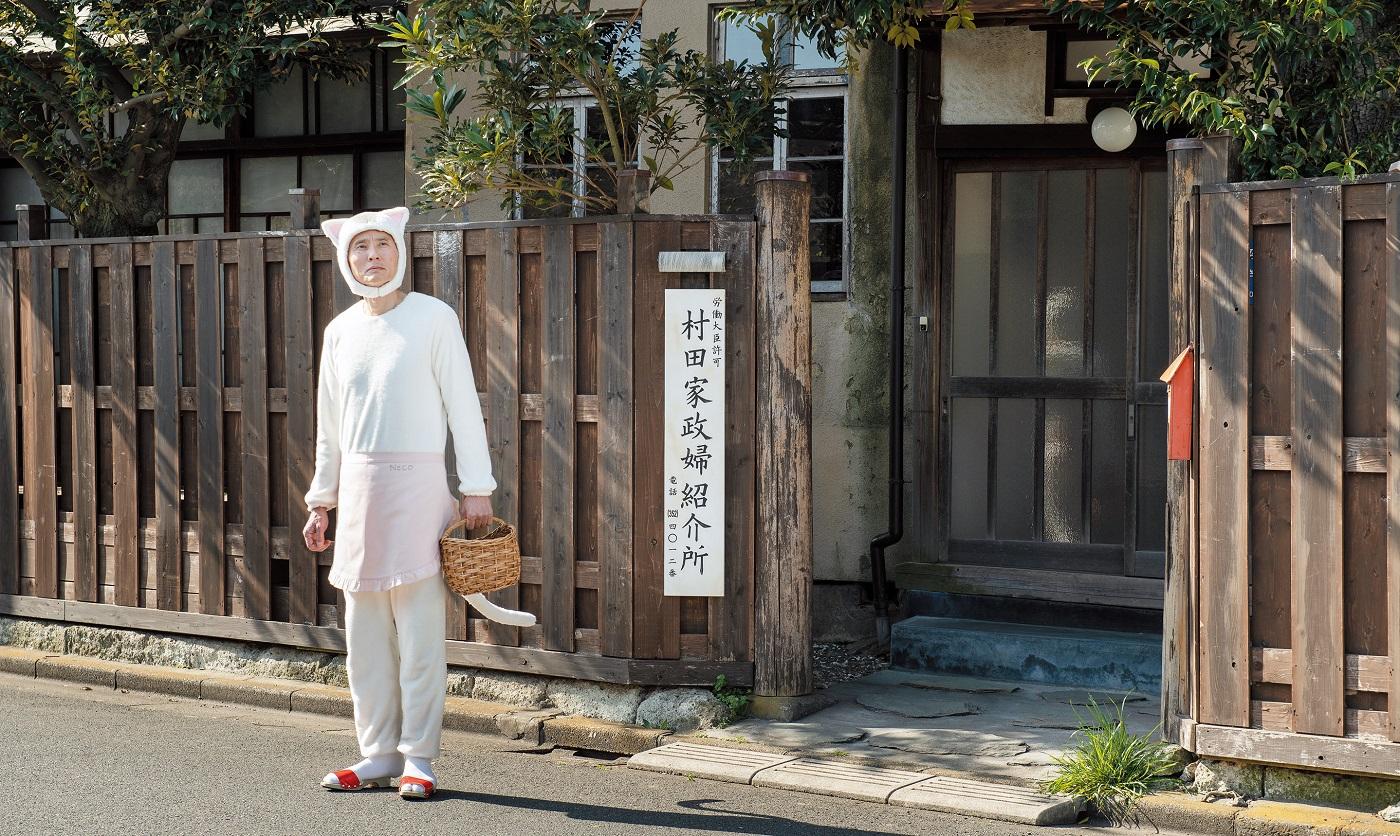 豊 今日 の さん 松重 猫 村