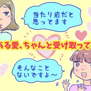 コレが確実にモテる!…男女が惹かれる「愛され女子の特徴」 #66