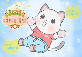 【猫さま占い】やがて最強運の猫さまは? 4月27日~5月3日運勢ランキング