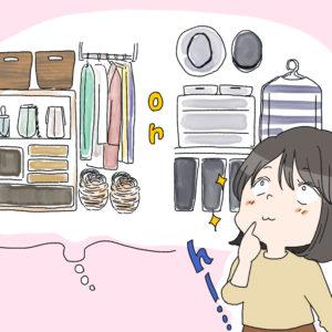 コロナ離婚防止対策にも!…GW中にスッキリさせたい衣服の仕分けテク