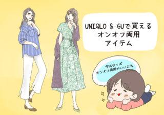 今から夏まで使いたい!…GU、ユニクロで買えるオンオフ両用服
