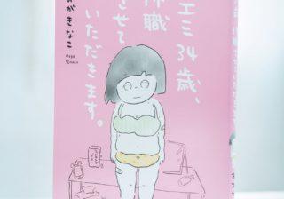 疲れたあなたにそっと寄り添う漫画『エミ34歳、休職させていただきます。』