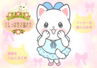 【猫さま占い】大幸運を独占する猫さまは? 5月4日~10日運勢ランキング
