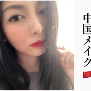 チークなしで女優顔…おうち時間で極めたい 「#中国メイク」
