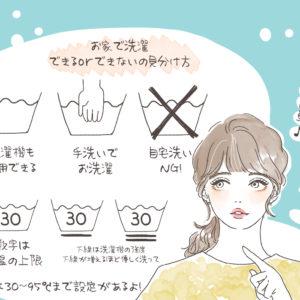 ガシガシ洗える!…「お家で洗えてシワになりにくい」服の選び方