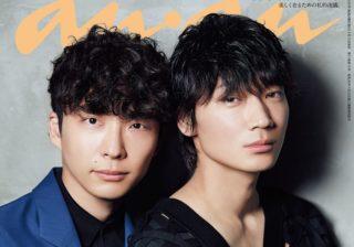 綾野剛さん星野源さんの表紙撮影の様子を紹介!『守れ! 夏の肌と髪。』anan2200号