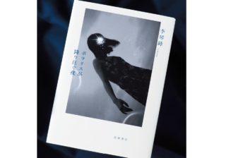 レズビアン・バーの人間模様描く『ポラリスが降り注ぐ夜』のリアリティ