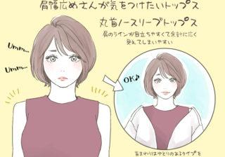 着るとゴツく見える!?…肩幅広めさんは避けたい「NGファッション」 ♯94