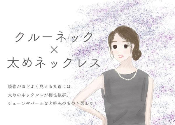 ネックレス_文字