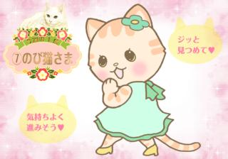 【猫さま占い】最幸運の猫さまは? 5月18日~24日運勢ランキング