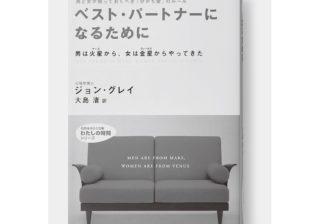 """愛を深めるコツは? """"オトコを理解する""""恋愛本4冊を臨床心理士が厳選!"""