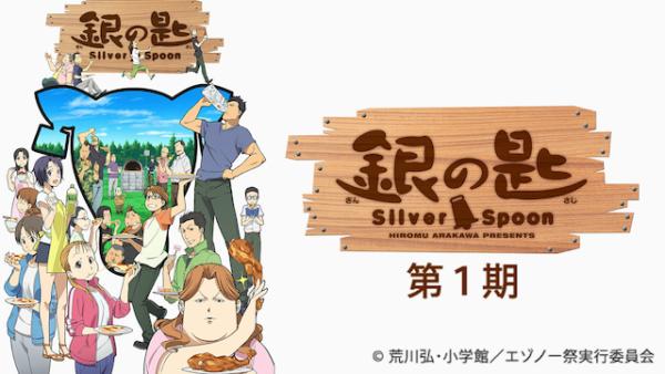 04_銀の匙 Silver Spoon(第1期)_