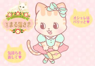 【猫さま占い】超愛される猫さまは? 6月1日~7日運勢ランキング