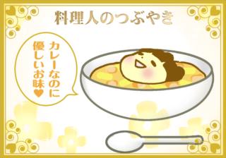 1分で完成レシピ!…米を使うより激ウマ!?「簡単カレーリゾット」 #129