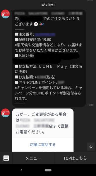 LINEデリマ_注文完了メッセージ