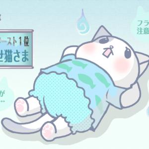 【猫さま占い】最強ラッキーな猫さまは? 6月8日~14日運勢ランキング