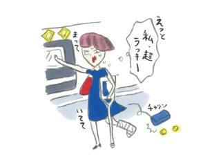 """""""運が悪い""""は思い込み!? ゲッターズ飯田&水晶玉子がお悩み解決!"""