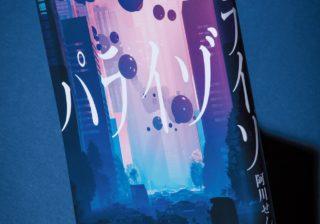 生き残った人の共通点が気になる! 終末世界を描く小説『パライゾ』