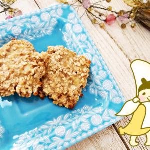 トースターで焼く…材料2つだけの「ザクザク食感クッキー」レシピ  #131