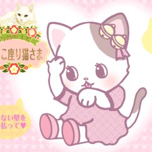 【猫さま占い】最強運へ上昇する猫さまは? 6月15日~21日運勢ランキング