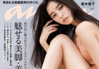 新木優子さんの表紙撮影の様子を紹介! 「美脚・美尻。」anan2205号