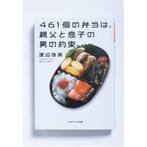 「パパの弁当がいい」というひと言で…渡辺俊美の人気お弁当エッセイが文庫化!