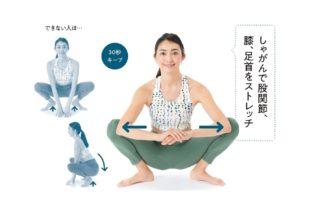 """まずは""""3つの関節""""を緩めて…美脚トレーニングの準備をしよう!"""