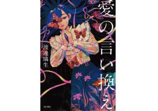 残酷、支配的、暴力的…元アイドル・渡邊璃生の小説集『愛の言い換え』