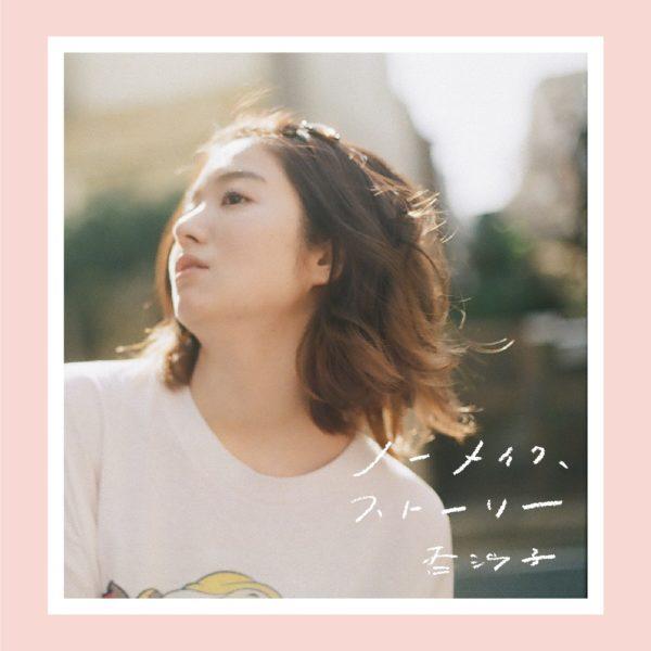 杏沙子「ノーメイク、ストーリー」通常盤J写