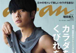 増田貴久さんの表紙撮影の様子を紹介! 「カラダを絞る、くびれを創る!」anan2206号