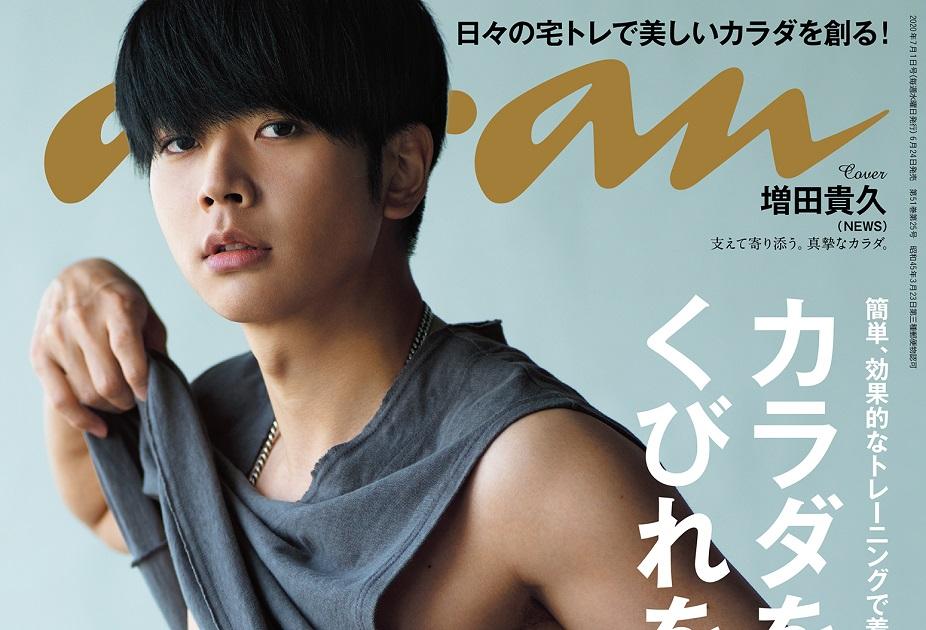 増田貴久さんの表紙撮影の様子を紹介 カラダを絞る くびれを創る Anan26号 Ananニュース マガジンハウス