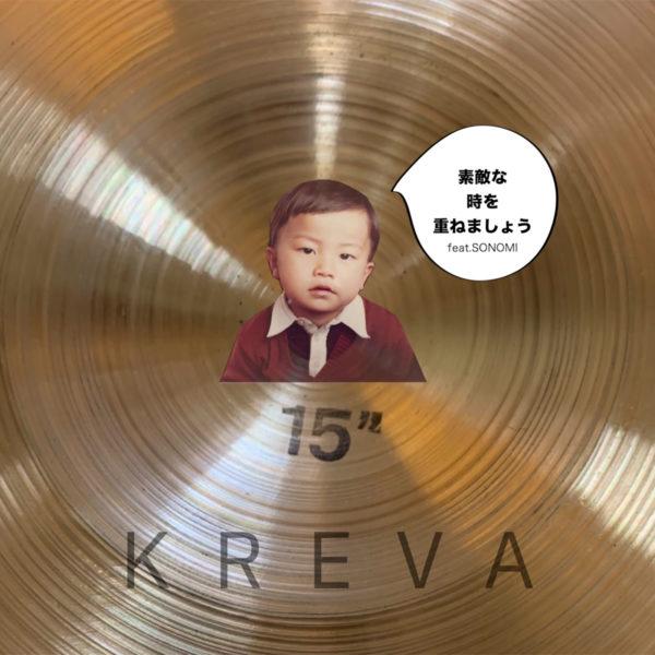 素敵な時を重ねましょう_kreva_JK