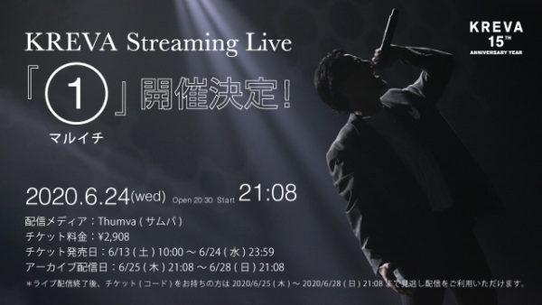 KREVA Streaming Live「① (マルイチ)」宣材