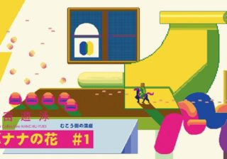 """リモート時代の新しい演劇! """"オンライン上演""""注目の5作品"""
