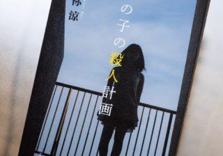 現代の貧困、虐待、社会問題が絡み合うミステリー 天祢涼の最新作『あの子の殺人計画』