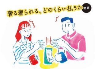 """食事は奢る? 奢られる? デートの男女の""""モヤモヤ""""を解決"""