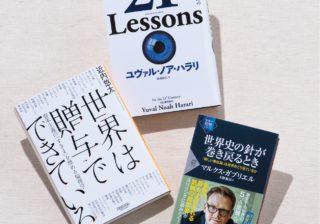 哲学書&思想書がブーム! 思想家のイケメン度にも注目の3冊