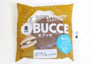 【ローソン】最新スイーツふわウマ「生ブッセ」実食レポ